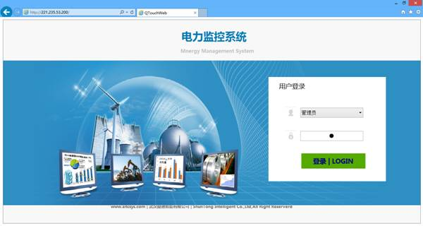 互联网电力智能监控系统欢迎页面
