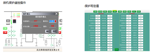 QTouch继电保护监控后台系统功能3